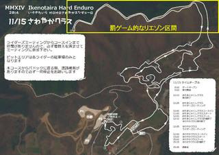 2014ikenotaira_map_sawayaka.jpg